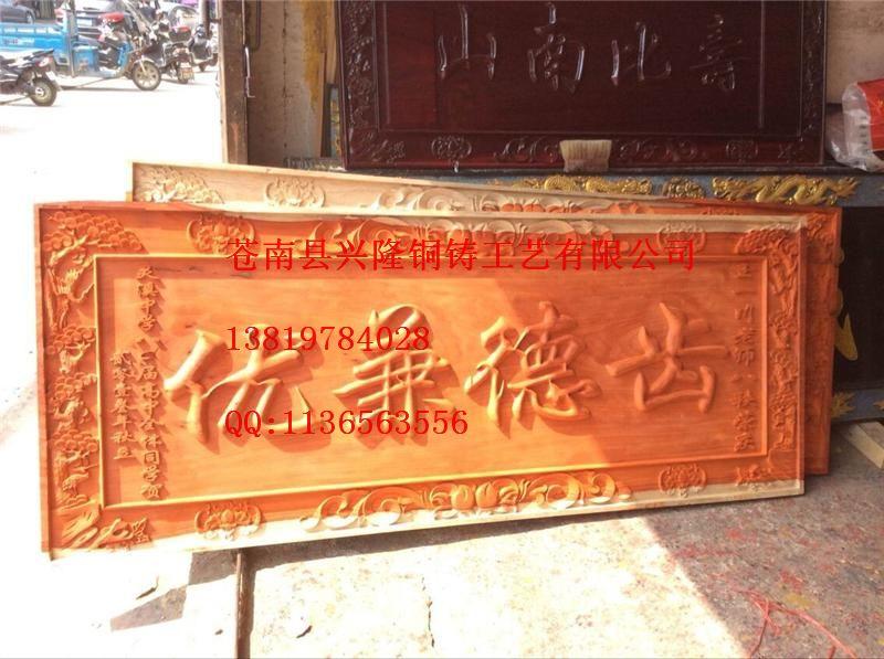 红木牌匾 - 苍南县兴隆铜铸工艺有限公司