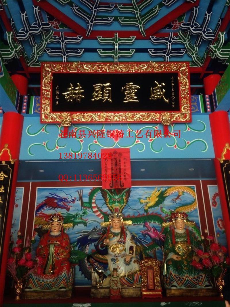 神殿木牌匾 - 苍南县兴隆铜铸工艺有限公司